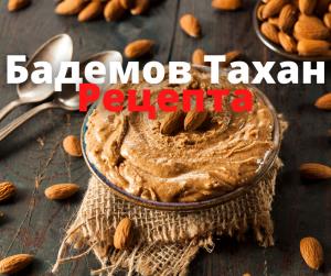 🎁Бадемов Тахан Домашно Приготвяне Рецепта