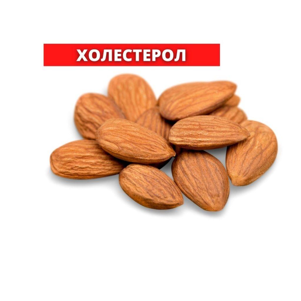 Бадеми, Бадемов тахан, Холестерол, Ползи